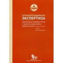 Антикоррупционная экспертиза нормативных правовых актов и проектов нормативных правовых актов. Становление, опыт,
