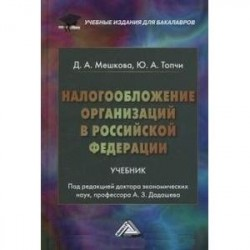 Налогообложение организаций в Российской Федерации. Учебник для бакалавров