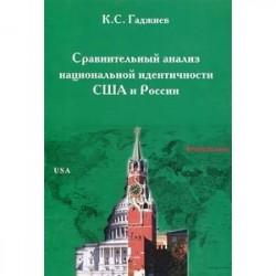 Сравнительный анализ национальной идентичности США и России