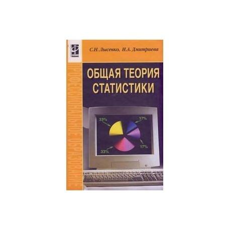 решебник теория статистика