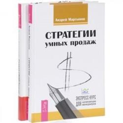 Создай СВОЙ бизнес. Стратегии умных продаж (комплект из 2 книг)
