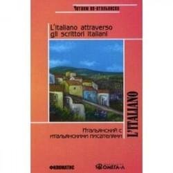 Итальянский с итальянскими писателями. Книга для чтения L'italiano attraverso gli scrittori italiani