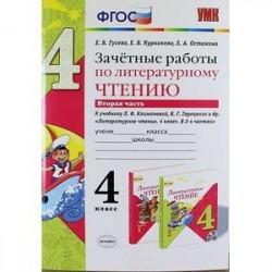 Литературное чтение. 4 класс. Зачетные работы к учебнику Климановой, Горецкого. Часть 2. ФГОС
