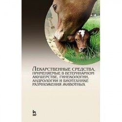Лекарственные средства, применяемые в ветеринарном акушерстве, гинекологии, андрологии и биотехнике размножения