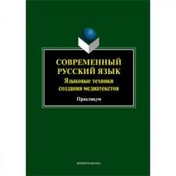 Современный русский язык. Языковые техники создания медиатекстов: практикум