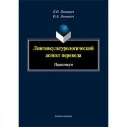 Лингвокультурологический аспект перевода: практикум