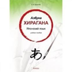 Азбука хирагана. Японский язык: учебное пособие
