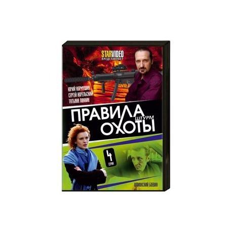 Правила охоты. Штурм. (4 серии). DVD