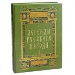 Легенды русского народа