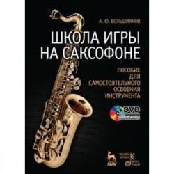 Школа игры на саксофоне. Пособие для самостоятельного освоения инструмента (+ DVD)