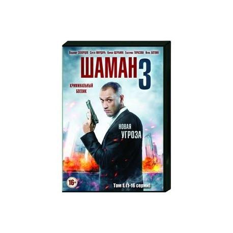 Шаман - 3 Новая угроза. Том 1. (1-16 серии). DVD