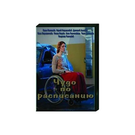 Чудо по расписанию. (4 серии). DVD