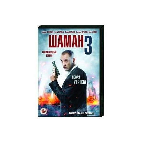 Шаман - 3 Новая угроза. Том 2. (17-32 серии). DVD