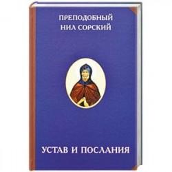 Преподобный Нил Сорский. Устав и послания