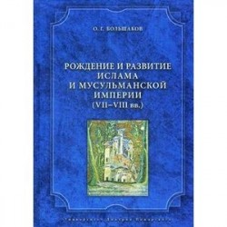 Рождение и развитие ислама и мусульманской империи (VII—VIII вв.)