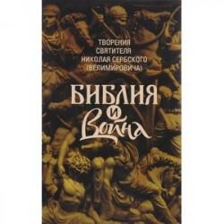 Святитель Николай Сербский (Велимирович): Библия и война. Творения