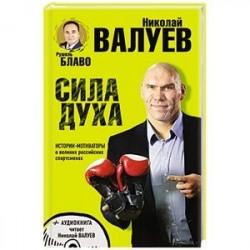 Сила Духа. Истории-мотиваторы о великих российских спортсменах