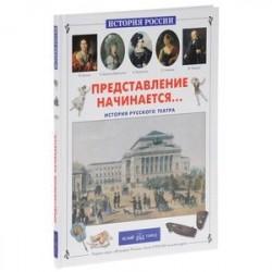 Представление начинается. История русского театра