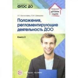 Положения, регламентирующие деятельность ДОО. Книга 2. Учебно-методическое пособие