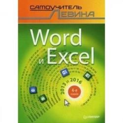 Word и Excel. 2013 и 2016. Самоучитель