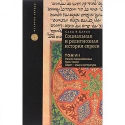 Социальная и религиозная история евреев