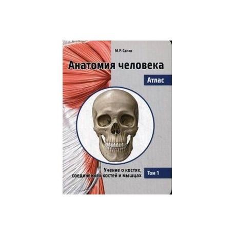 Анатомия человека. Атлас. Учебное пособие. В 3-х томах. Том 1: Учение о костях, соединениях костей и мышцах