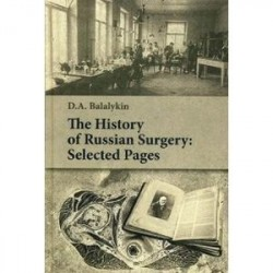 The History of Russian Surgery. Selected Pages