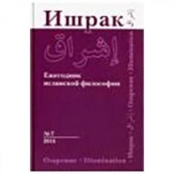 Ишрак. Философско-исламский ежегодник. Выпуск 7