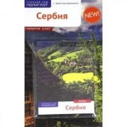 Сербия. Путеводитель с мини-разговорником