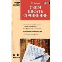 Русский язык. 8-11 классы. Учим писать сочинения