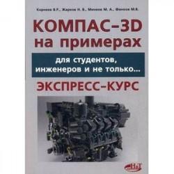 КОМПАС- 3D на примерах. Для студентов, инженеров и не только