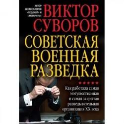 Советская военная разведка. Как работала самая могущественная и самая закрытая развед. Организация