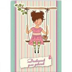 Дневничок для девочек А5 'В мечтах' (43106)