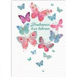 Дневничок для девочек 'Нежность', А5