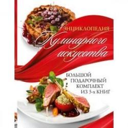 Энциклопедия кулинарного искусства. Большой подарочный комплект из 3-х книг