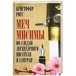 Меч Мисимы. По следам легендарного писателя и самурая