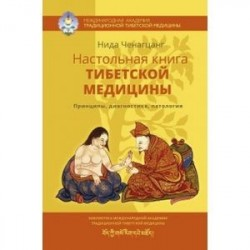 Настольная книга тибетской медицины