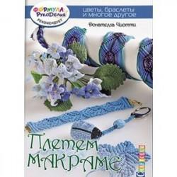 Плетем макраме. Цветы,браслеты и много другое