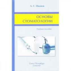 Основы стоматологии: Учебное пособие