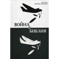 Война и Библия. Святитель Сербсий Николай