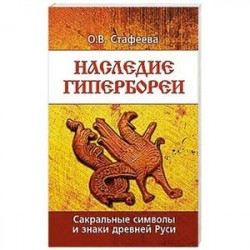 Наследие Гипербореи. Сакральные символы и знаки Древней Руси. 3 издание
