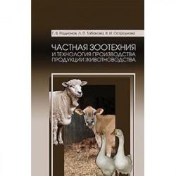 Частная зоотехния и технология производства продукции животноводства: Учебник