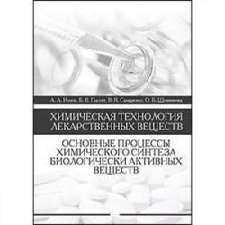 Химическая технология лекарственных веществ. Основные процессы химического синтеза биологически активных веществ.