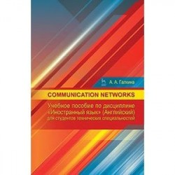 Communication networks. Учебное пособие по дисциплине «Иностранный язык» (Английский) для студентов технических