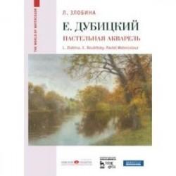 Евгений Дубицкий. Пастельная акварель