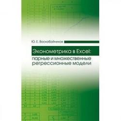 Эконометрика в Excel. Парные и множественные регрессионные модели