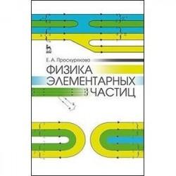 Физика элементарных частиц: Учебное пособие