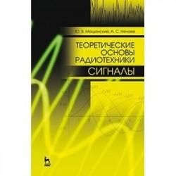 Теоретические основы радиотехники. Сигналы: Учебное пособие
