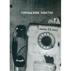Городские тексты конца ХХ века