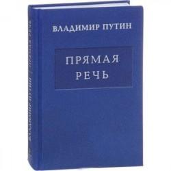 Владимир Путин. Прямая речь. Том 3